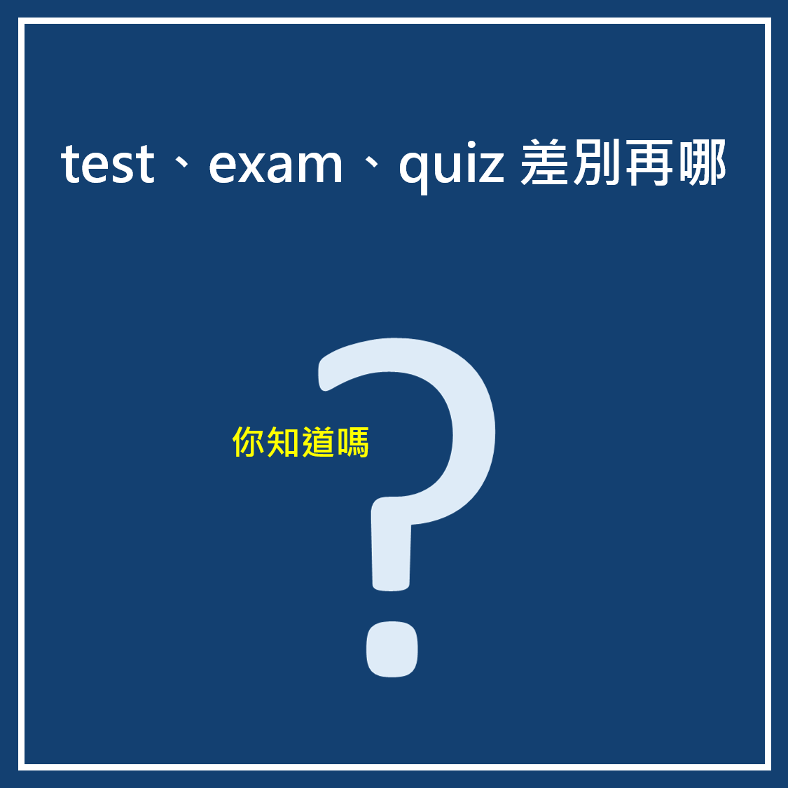 tests, exams, quizzes 差别再哪